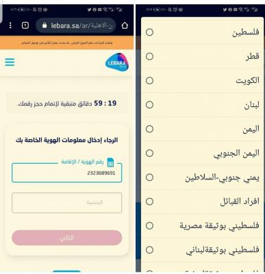 صنعاء نيوز شركة ليبارا للاتصالات السعودية تقسم اليمن